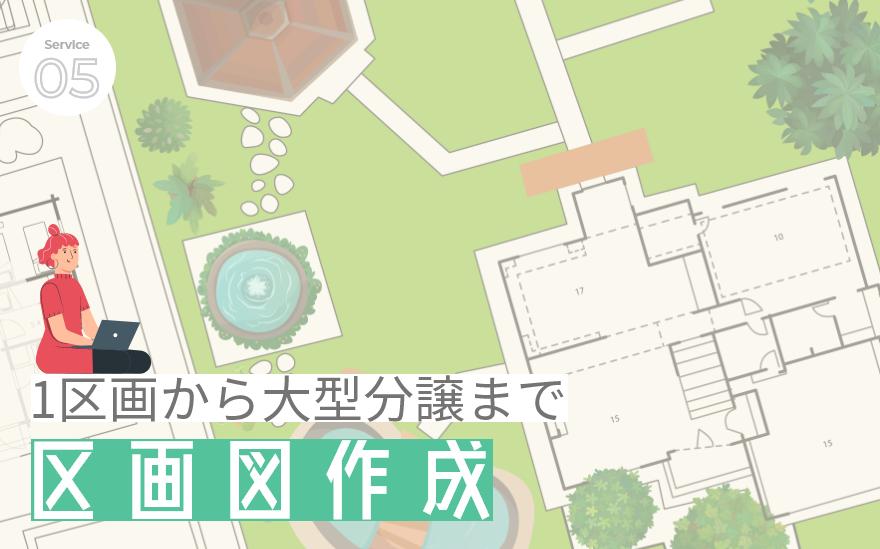 1区画から大型分譲まで区画図作成